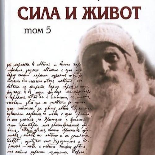 2л. ФАРИСЕЙ И САДУКЕЙ - 20.03.1921 г.,  София