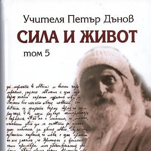 3л. СЕЯТЕЛЯТ - 27.03.1921г., София