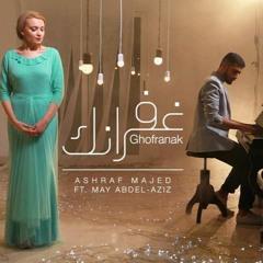 Ghofranak - غفرانك   Ashraf Majed Ft. May Abd El Aziz