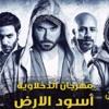 Download مهرجان أسود الأرض - من فيلم ولاد رزق Mp3