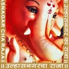 Ulhasnagar Cha Raja mp3 songs.
