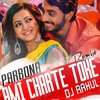PARBONA AMI CHARTE TOKE (REMIX) DJ RAHUL [PREVIEW] UNMASTERED