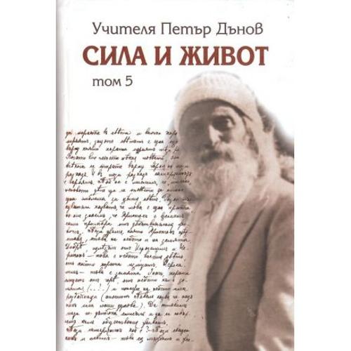 5 Л. ЛЮБОВТА – НОСИТЕЛКА НА ЖИВОТА – 10.04.1921 Г., София