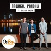 Dabro ft. Maxim Masta - Падики, районы