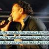 Download عمرو دياب- و هي عاملة ايه دلوقت Mp3