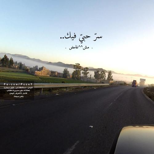اليمن سر حبي فيك غامض أبوبكر سالم By Bahr7007 On Soundcloud Hear The World S Sounds