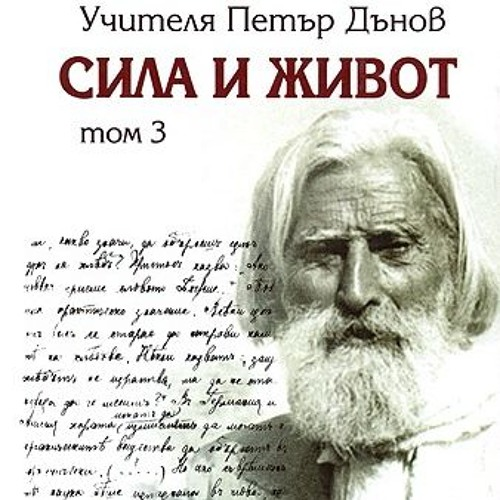 16НБ - В Мое Име - 29.09.1918.MP3