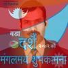 Aayo Dashain Tihar By Rajesh Bardewa & Purnakala BC