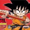 Dragon Ball Advanced Adventure - Tournament Theme Remix