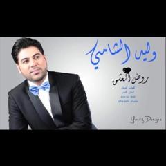 وليد الشامي - روض العشق
