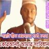Bangla Waz Abdullah Al Baki বাংলা ওয়াজ(আল কোরআনের পরিচয়) আব্দুল্লাহ আল বাকী