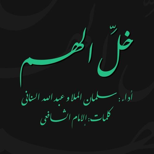 Khali AlHam - خل الهم - سلمان الملا و عبدالله السناني