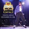Michael Jackson - Dangerous Tour Tokyo, Japan Secember 19, 1992 - The Way You Make Me Feel (Amateur)