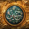Ziyarat e Ashura - Abathar Al-Halawaji - زيارة عاشوراء ابا ذر الحلواجي