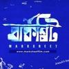 Paagol Uxaah (পাগল উশাহ)- Marksheet
