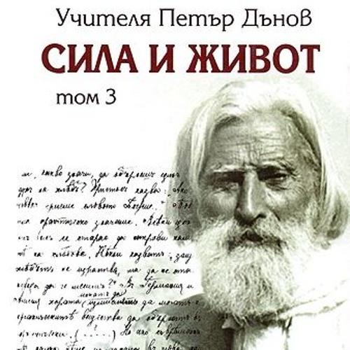 24НБ - Изобилният Живот - 01.12.1918.MP3