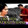 "Tauba Yeh Matwali Chaal - Cover from ""Pathar Ke Sanam"""