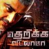 Vedalam Theri Theme Cover by Yr Ramu ( Ajith Kumar ) Thala