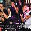 Download مهرجان يا طير يا مسافر - فريق الاحلام 2016 Mp3