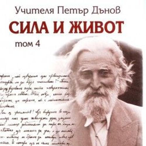 1л.Великите Условия На Живота - 12 януари 1919г., Неделни Беседи, София.MP3