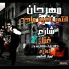 Download مهرجان انتى باغية واحد.MP3 Mp3