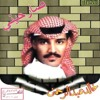Download خالد عبدالرحمن - صارحيني (CD quality 320 KBps) Mp3