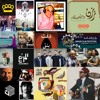 Arabology 9.11 [New Indie Arabic Music + Arab Film Festival]