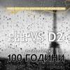 100 Godini In Fiji (mash Up Remix)
