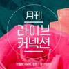 종현 (JONGHYUN)-Elevator (Monthly Live Connection 151014)