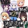 ノーポイッ!(No Poi!) (TV Anime Gochuumon wa Usagi Desu Ka?? OP) Piano Cover