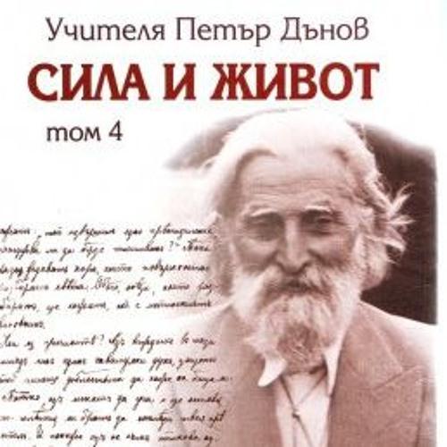 2л. Голямата Вяра  - 19 януари 1919г.,  Неделни Беседи, София.MP3