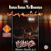 1. Aajaa Mere Hussain (As) Bulati hai Fatima (sa) - Fatemah Ladak - Noha 2015-16 [HQ]