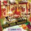 JAI KALI MAHAKALI JABALPUR REMIX BY DJ SAMAR PATEL