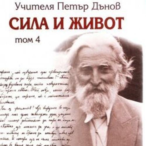 8л. С Любов Се Взима - 22 Март 1919, Неделни Беседи, Гр. София