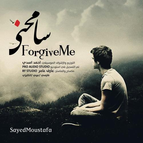 سامحني | Forgive Me | السيد مصطفى الموسوي