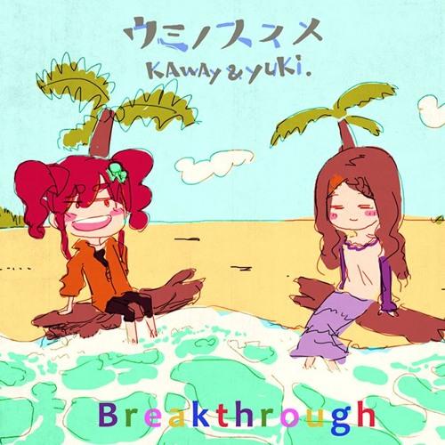 ウミノススメ(Kaway & yuki.) - Breakthrough [日曜締め切りコンピ]