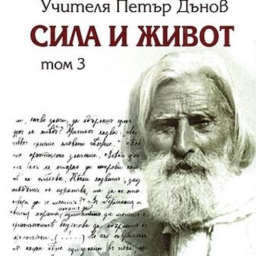 26НБ - И Рече Баща Му - 15.12.1918.MP3