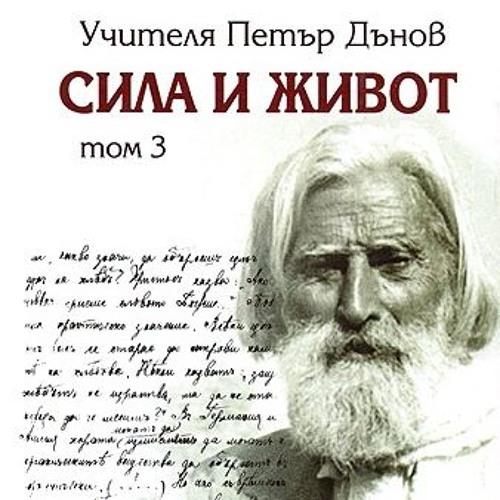 25НБ - Разделено Царство - 8.12.1918.MP3