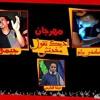 Download مهرجان اديك تقول مخدتـش Mp3