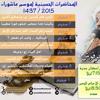 Download الحسين في السماء أكبر منه في الأرض ...  3محرم1437هجرية2015-2016 Mp3