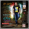 Hamayoon Khan - Song - Damm Damm - Album 07 - Ta Zama Ye