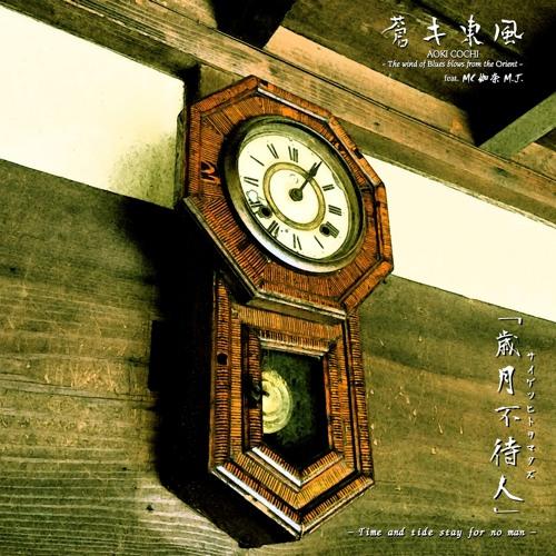 『歳月人を待たず-サイゲツヒトヲマタズ-』 蒼キ東風 feat.MC 伽奈M.J. 30sec