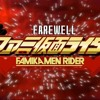 Farewell, FamiKamen Rider OST - Ready To Brave