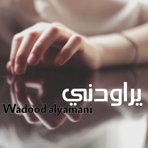 يراودني شعور عصام كمال بصوتي بدون موسيقى By Wadood Alyamani