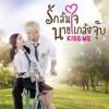 Kiss Me - OST. Kiss Me รักล้นใจนายแกล้งจุ๊บ