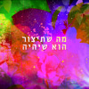 That which we create, shall become - מה שתיצור הוא שיהיה