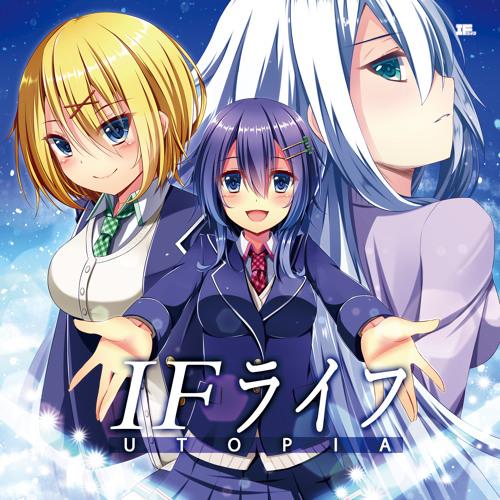 【Demo】IFライフ-UTOPIA- 【2015秋 M3】