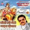 Mangal Mandir Kholo