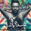 عبد العزيز الويس - عندي انت