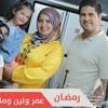 Download عمر ولين ومايا الصعيدي - رمضان  Omar  Leen  Maya Al - Saedi - Ramadan Mp3